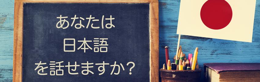 Apprendre le japonais avant de visiter le pays